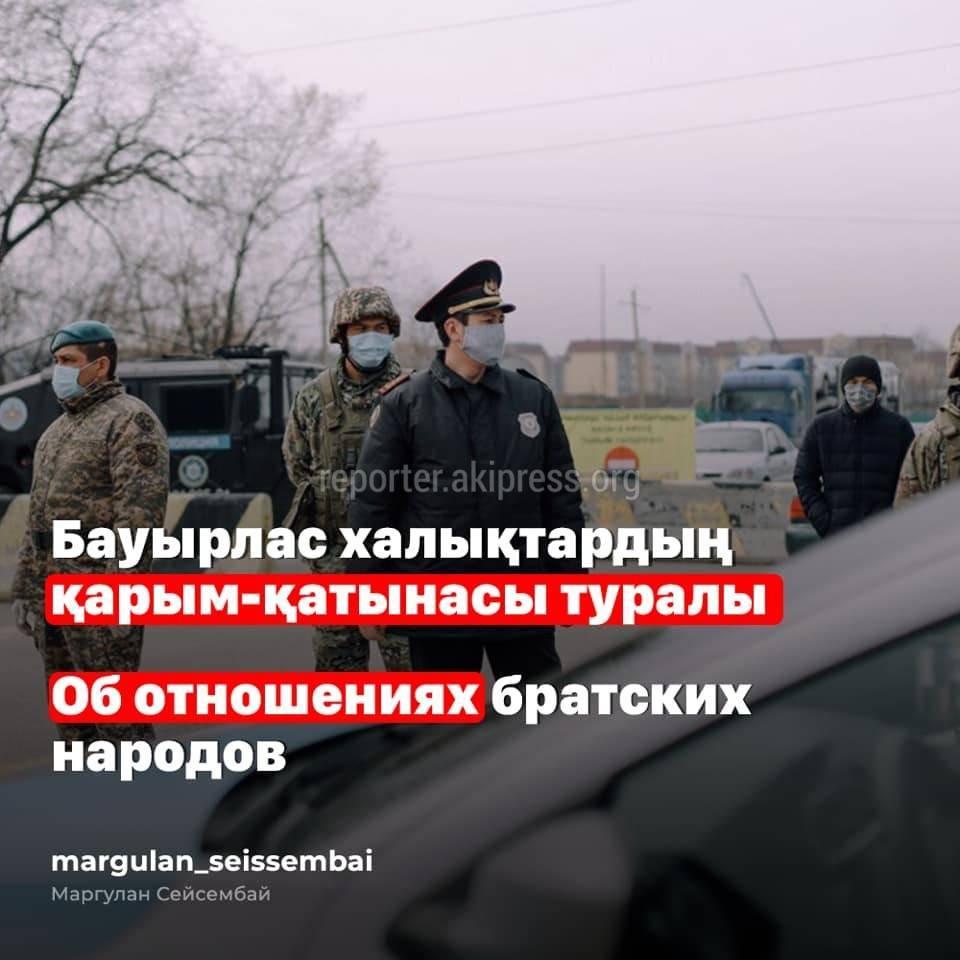 Сейсембаев о переходе границы: Отношения Казахстана и КР хуже, чем у Палестины и Израиля