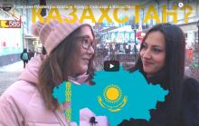 Граждане России рассказали правду о казахах и Казахстане