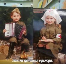 """Скандал к 9 мая в фейсбуке: """"Дети не должны ходить в военной форме!"""""""