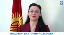 Бишкек вице-мэри Мозгачева Мамлекеттик тил күнү менен кыргызча куттуктады. Видео