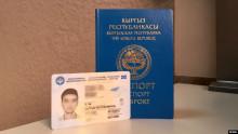 Ички паспортторго «улуту» графасы киргизилет