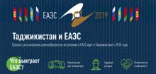Потенциальное вступление Таджикистана в ЕАЭС будет иметь значительный положительный эффект для экономики республики