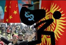 Долг платежом красен: лишится ли Киргизия объектов из-за внешнего займа?
