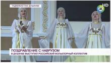 ОБЩЕСТВО Российский фольклорный коллектив поздравил жителей Душанбе с Наврузом