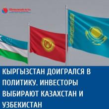 Кыргызстан доигрался в политику. Инвесторы выбирают Казахстан и Узбекистан